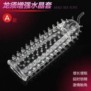 龙须水晶套(货号:H1003)