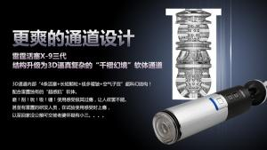 第三代活塞X-9 充电式全自动飞机杯(货号:C5021)