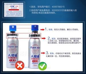 人初油延时喷剂(货号:B1027)