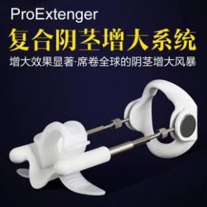 美国ProExtender复合陰茎增大系统二代(货号:B3007)