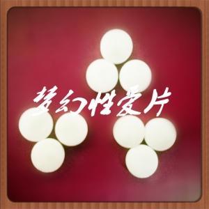 梦幻性-爱片(店长推荐)(货号:A2030)