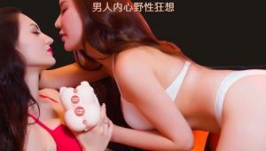 琦莎 中西姐妹花四通道双飞名器(货号:C5054 )