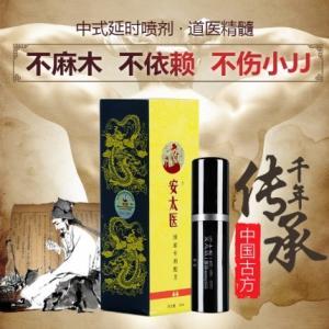 安太医 中式男用延时喷剂(经典版)10ml(货号:B1036)