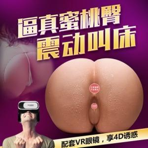 六尖 VR虚拟现实3D蜜桃臀(货号:C5063)