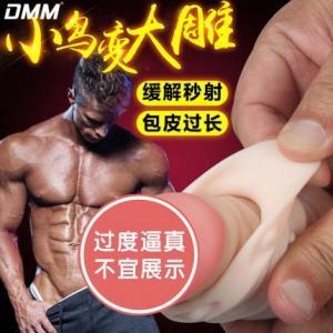 DMM 包皮包茎矫正阻复环(货号:H1033)