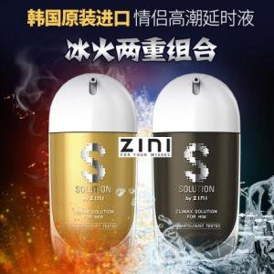 韩国ZINI 延时催欲润滑液情侣套装 35ml*2(货号:A2094)