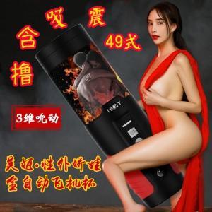 美姬·性仆娇娃语音全自动飞机杯(货号:C5071)
