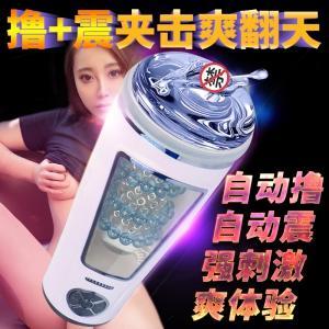 美姬全自动震动飞机杯(货号:C5085)