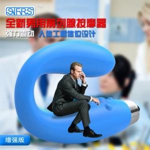 SIFRS 探行者前列腺按摩器(货号:C6011)