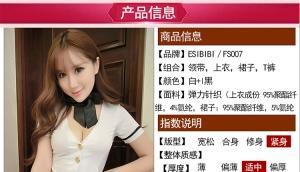 女警制服短裙情趣服饰套装(货号:E7015)
