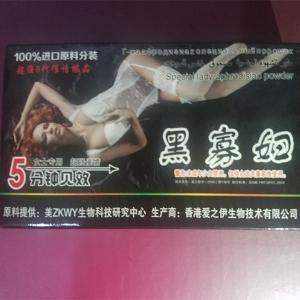 黑寡妇4包装(货号:A2102)