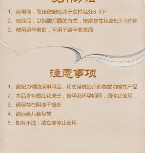 藏妃 情欲高潮提升喷剂 植物萃取 15ml(货号:A2087)