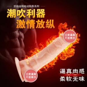 ZINI-赤焰金刚加热版震动硅胶仿真阳具(货号:D5064)