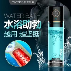 OMYSKY 智能水浴技术全自动拉伸负压助勃锻炼器(货号:B4008)
