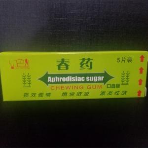 催青口香糖(货号:A2021)